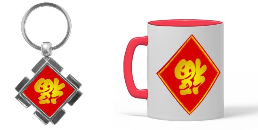 Upside Down Fu Mug & Keychain