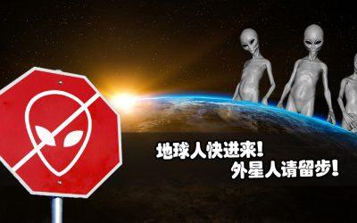 地球人进来,外星人留步!